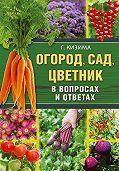 Галина Кизима -Огород, сад, цветник в вопросах и ответах