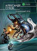 Александр Сухов - Пламенный Путь