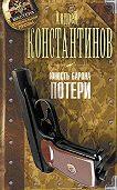 Андрей Константинов - Юность Барона. Потери