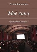 Роман Коновалов -Моё кино. Сериал длиною вжизнь…