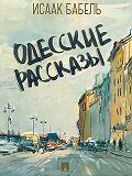 Исаак Бабель -Одесские рассказы