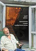 Юрий Зубков -Приложение к книге «Изобретение жизни»