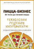 Владимир Давыдов -Пицца-бизнес. Технологии, решения, ингредиенты