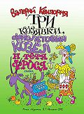 Валерий Квилория - Три козявки, фиолетовый козёл и тётя Фрося