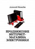 Алексей Номейн -Продвижение интернет-магазина электроники