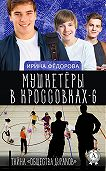 Ирина Фёдорова -Тайна «Общества дураков»