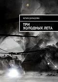 Юлия Давыдова -Три холодныхлета