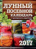 Виктория Бакунина -Лунный посевной календарь с кулинарными рецептами 2017