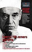 Федор Углов - Советы столетнего хирурга