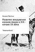 Михаил Толстых -Развитие вооружения казаков Амура в XIX – начале ХХ века
