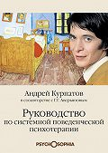 Геннадий Аверьянов -Руководство по системной поведенченской психотерапии