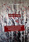 Яков Гринберг -Игры стабу