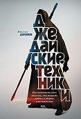 Максим Дорофеев -Джедайские техники. Как воспитать свою обезьяну, опустошить инбокс и сберечь мыслетопливо