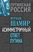 Исраэль Шамир - Асимметричный ответ Путина