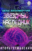 Игорь Гетманский -Цена бессмертия