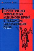 Александр Мохов -Теория и практика использования медицинских знаний в гражданском судопроизводстве России