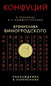 Конфуций -Рассуждения в изречениях. В переводе и с комментариями Бронислава Виногродского