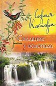 София Каспари -Свидание у водопада