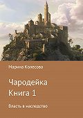 Марина Колесова -Чародейка. Книга 1. Власть в наследство