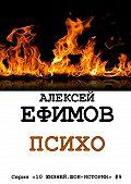 Алексей Ефимов -Психо