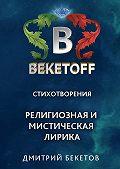 Дмитрий Бекетов -Религиозная имистическая лирика. Стихотворения
