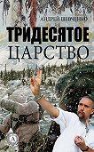 Андрей Шевченко -Тридесятое царство