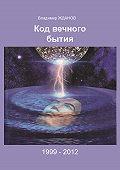 Владимир Жданов -Код вечного бытия