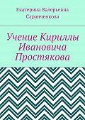 Екатерина Саранченкова -Учение Кириллы Ивановича Простякова