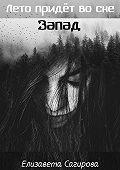 Елизавета Сагирова -Лето придёт во сне. Часть 3. Запад