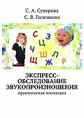 С. Гиленкова, С. Суворова - Экспресс-обследование звукопроизношения. практическая логопедия