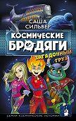 Саша Сильвер - Космические бродяги. Загадочный груз