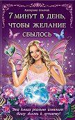 Катерина Соляник - 7 минут в день, чтобы желание сбылось