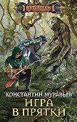 Константин Николаевич Муравьёв -Игра в прятки