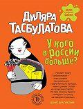 Диляра Тасбулатова -У кого в России больше?