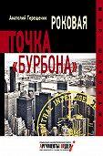 Анатолий Терещенко - Роковая точка «Бурбона»
