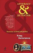Наталья Александрова -Клад Наполеона