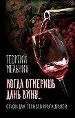 Георгий Мельник -Когда отмеришь дань вину… Стихи для тесного круга друзей