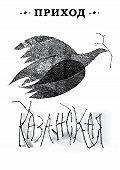 Коллектив Авторов -Приход № 12 (ноябрь 2014). Казанская икона Божьей Матери