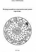Надежда Лапина -Подбор камней по астрологическим домам гороскопа.