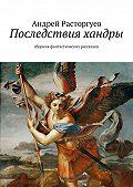 Андрей Расторгуев - Последствия хандры