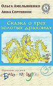 Ольга Амельяненко -Сказка о трех золотых драконах