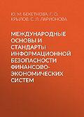 Юлия Михайловна Бекетнова -Международные основы и стандарты информационной безопасности финансово-экономических систем