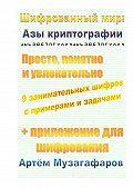 Артём Музагафаров -Шифрованный мир: азы криптографии. Просто, понятно и увлекательно