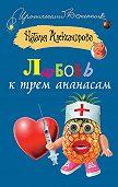 Наталья Александрова -Любовь к трем ананасам