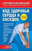 Сергей Бубновский -Код здоровья сердца и сосудов