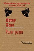 Петер Хакс - Рози грезит