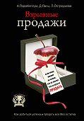 Андрей Парабеллум -Взрывные продажи