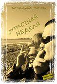 Татьяна Соломатина -Страстная неделя