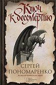 Сергей Пономаренко - Ключ к бессмертию