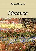 Эльза Попова - Мозаика